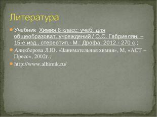 Учебник Химия.8 класс: учеб. для общеобразоват. учреждений / О.С. Габриелян.
