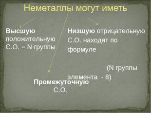 Высшую положительную С.О. = N группы Низшую отрицательную С.О. находят по фор