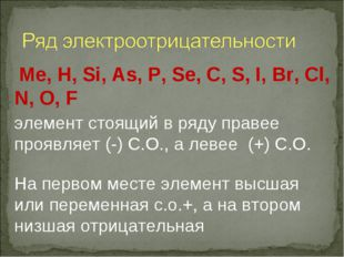 Ме, H, Si, As, P, Se, C, S, I, Br, Cl, N, O, F элемент стоящий в ряду правее