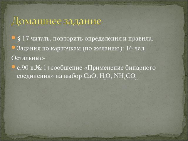 § 17 читать, повторить определения и правила. Задания по карточкам (по желани...