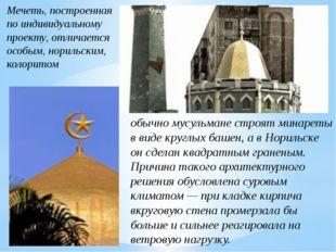 Мечеть, построенная по индивидуальному проекту, отличается особым, норильским
