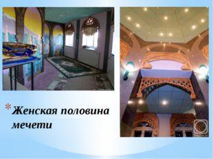 Женская половина мечети