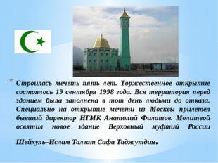 Строилась мечеть пять лет. Торжественное открытие состоялось 19 сентября 1998