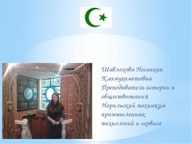 Шавлохова Несипхан К.азмухаметовна Преподаватель истории и обществознания Нор...