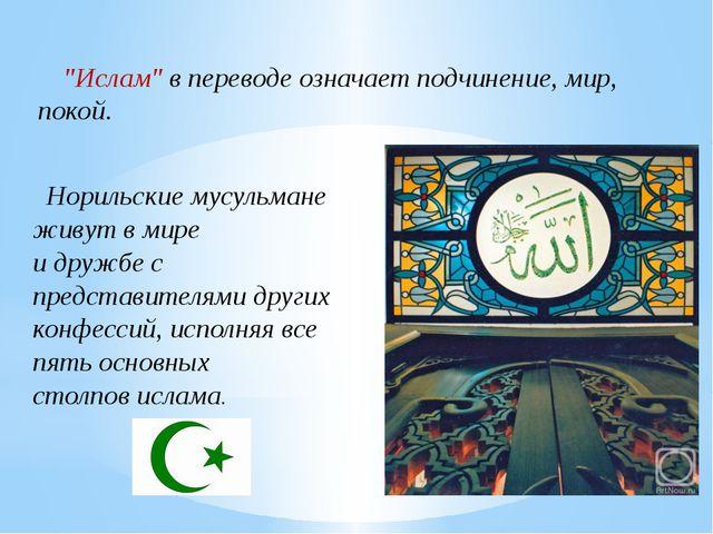 Норильские мусульмане живут в мире и дружбе с представителями других конфесс...