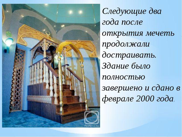 Следующие два года после открытия мечеть продолжали достраивать. Здание было...