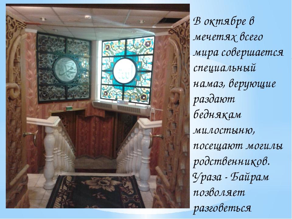 В октябре в мечетях всего мира совершается специальный намаз, верующие раздаю...