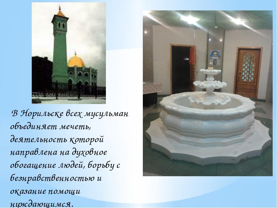 В Норильске всех мусульман объединяет мечеть, деятельность которой направлен...