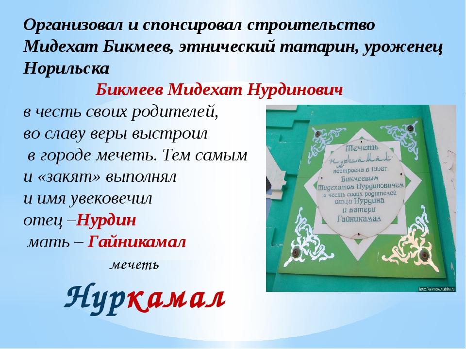 Организовал и спонсировал строительство Мидехат Бикмеев, этнический татарин,...