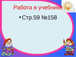 Работа в учебнике Стр.59 №158 FokinaLida.75@mail.ru