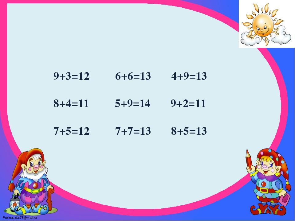 9+3=12 6+6=13 4+9=13 8+4=11 5+9=14 9+2=11 7+5=12 7+7=13 8+5=13 FokinaLida.75@...