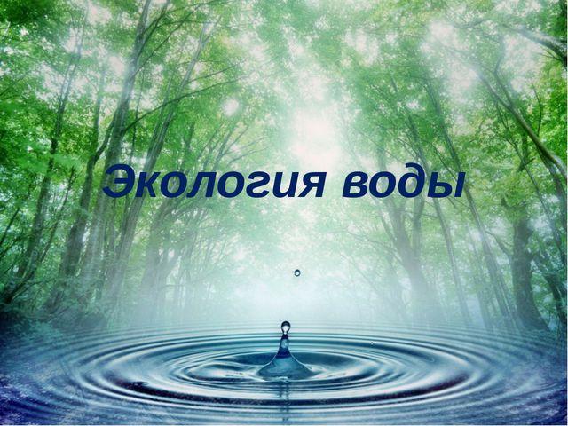 Экология воды