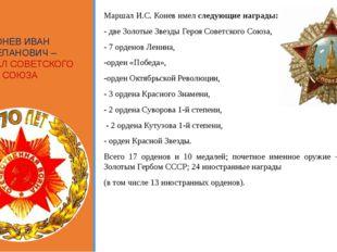 КОНЕВ ИВАН СТЕПАНОВИЧ – МАРШАЛ СОВЕТСКОГО СОЮЗА Маршал И.С. Конев имел следую