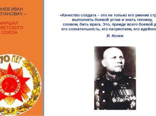 КОНЕВ ИВАН СТЕПАНОВИЧ – МАРШАЛ СОВЕТСКОГО СОЮЗА «Качество солдата – это не то