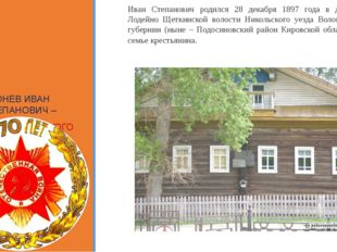 Иван Степанович родился 28 декабря 1897 года в деревне Лодейно Щеткинской во