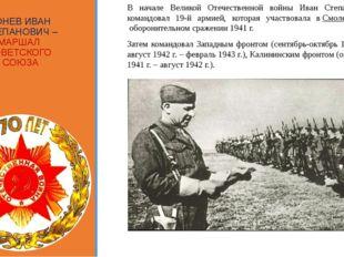 КОНЕВ ИВАН СТЕПАНОВИЧ – МАРШАЛ СОВЕТСКОГО СОЮЗА В начале Великой Отечественно