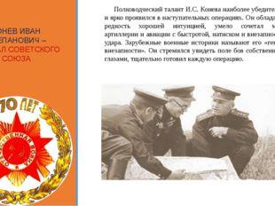 КОНЕВ ИВАН СТЕПАНОВИЧ – МАРШАЛ СОВЕТСКОГО СОЮЗА Полководческий талант И.С. Ко