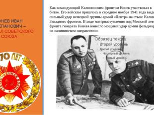 КОНЕВ ИВАН СТЕПАНОВИЧ – МАРШАЛ СОВЕТСКОГО СОЮЗА Как командующий Калининским ф
