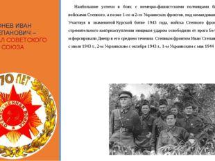 КОНЕВ ИВАН СТЕПАНОВИЧ – МАРШАЛ СОВЕТСКОГО СОЮЗА Наибольшие успехи в боях с не