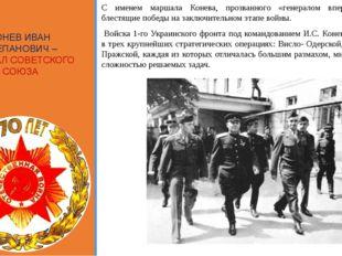 КОНЕВ ИВАН СТЕПАНОВИЧ – МАРШАЛ СОВЕТСКОГО СОЮЗА С именем маршала Конева, проз