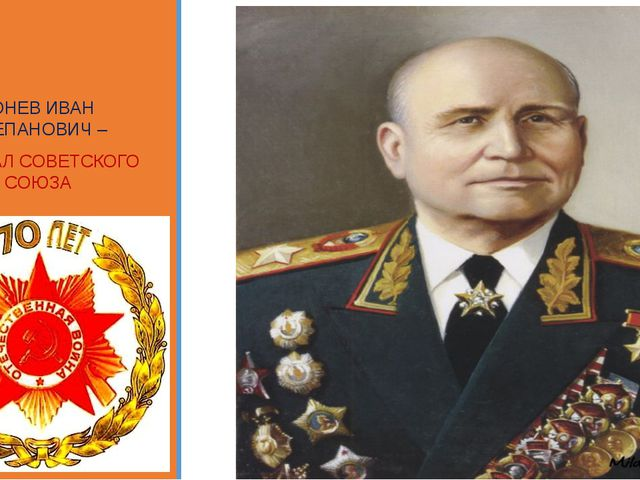 КОНЕВ ИВАН СТЕПАНОВИЧ – МАРШАЛ СОВЕТСКОГО СОЮЗА