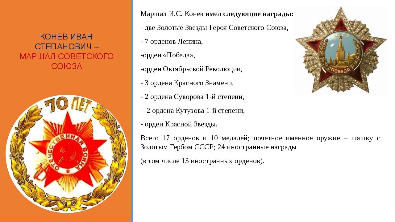 КОНЕВ ИВАН СТЕПАНОВИЧ – МАРШАЛ СОВЕТСКОГО СОЮЗА Маршал И.С. Конев имел следую...