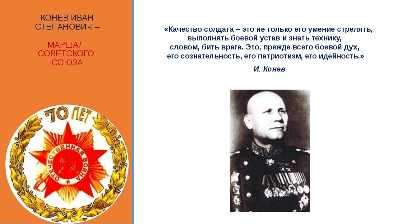 КОНЕВ ИВАН СТЕПАНОВИЧ – МАРШАЛ СОВЕТСКОГО СОЮЗА «Качество солдата – это не то...