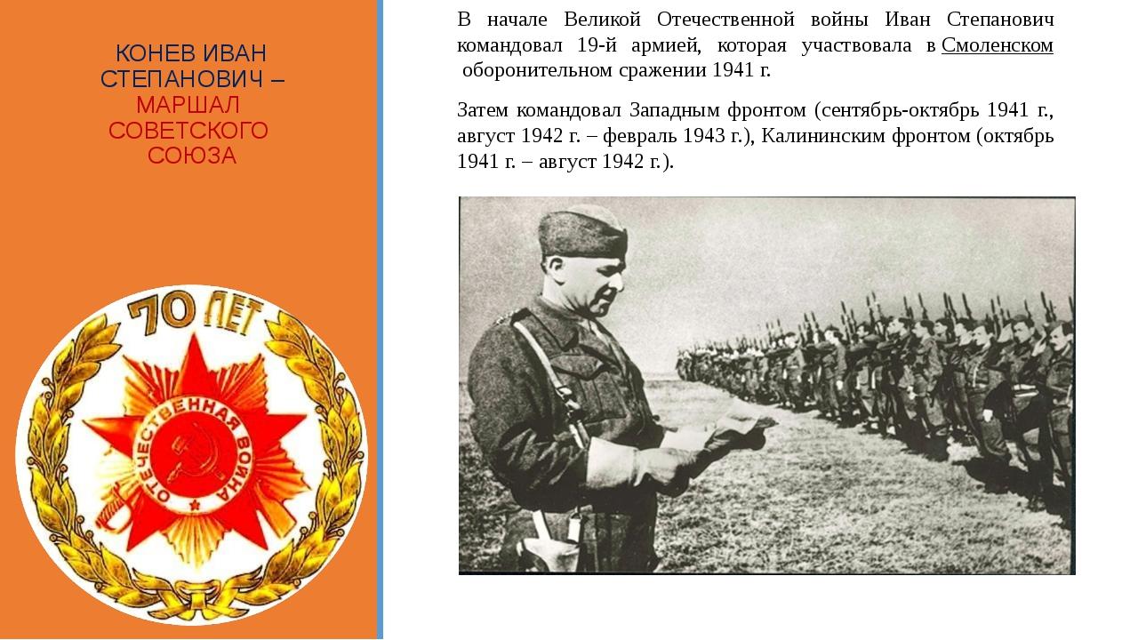 КОНЕВ ИВАН СТЕПАНОВИЧ – МАРШАЛ СОВЕТСКОГО СОЮЗА В начале Великой Отечественно...