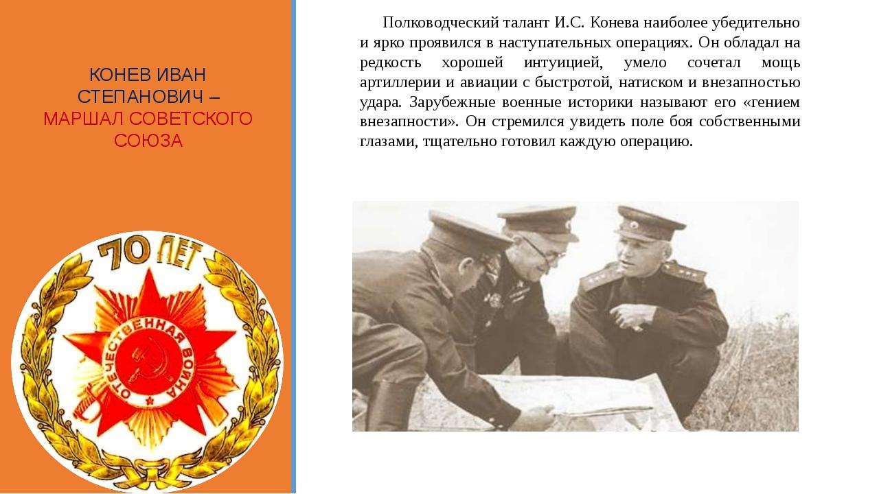 КОНЕВ ИВАН СТЕПАНОВИЧ – МАРШАЛ СОВЕТСКОГО СОЮЗА Полководческий талант И.С. Ко...