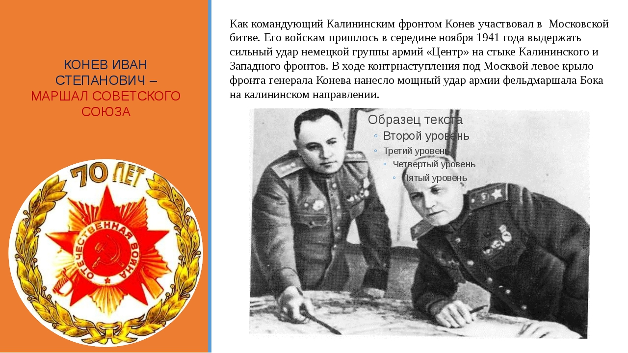КОНЕВ ИВАН СТЕПАНОВИЧ – МАРШАЛ СОВЕТСКОГО СОЮЗА Как командующий Калининским ф...