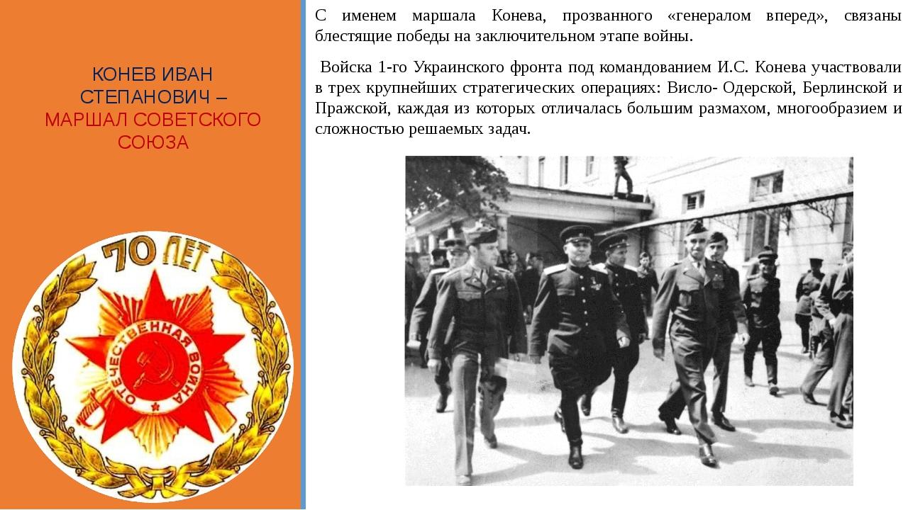 КОНЕВ ИВАН СТЕПАНОВИЧ – МАРШАЛ СОВЕТСКОГО СОЮЗА С именем маршала Конева, проз...