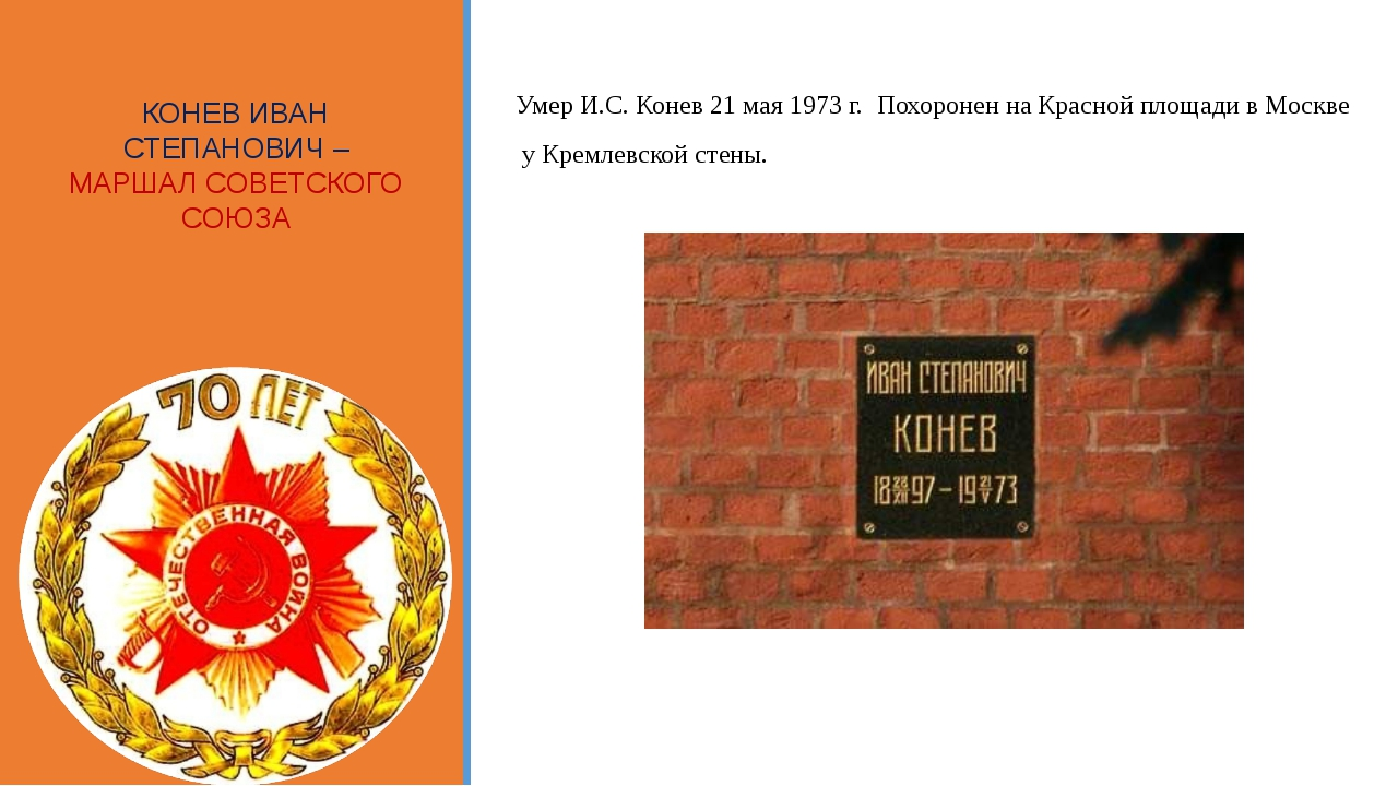 КОНЕВ ИВАН СТЕПАНОВИЧ – МАРШАЛ СОВЕТСКОГО СОЮЗА Умер И.С. Конев 21 мая 1973 г...