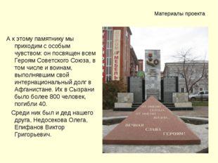 Материалы проекта А к этому памятнику мы приходим с особым чувством: он посвя