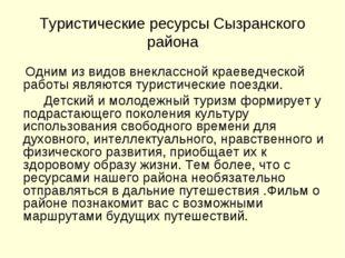Туристические ресурсы Сызранского района Одним из видов внеклассной краеведче