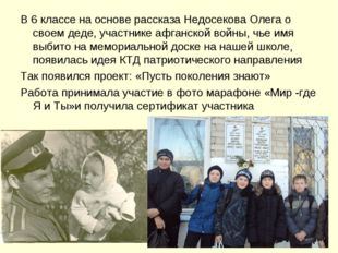 В 6 классе на основе рассказа Недосекова Олега о своем деде, участнике афганс