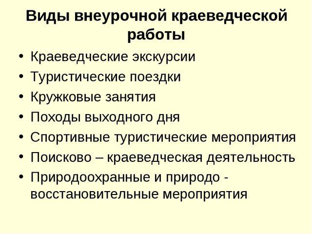 Виды внеурочной краеведческой работы Краеведческие экскурсии Туристические по...