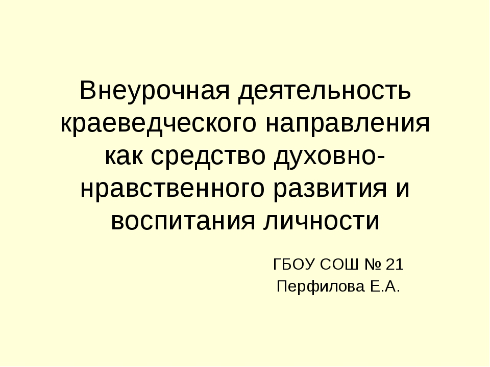 Внеурочная деятельность краеведческого направления как средство духовно-нравс...