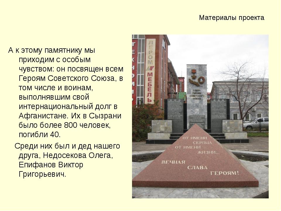 Материалы проекта А к этому памятнику мы приходим с особым чувством: он посвя...