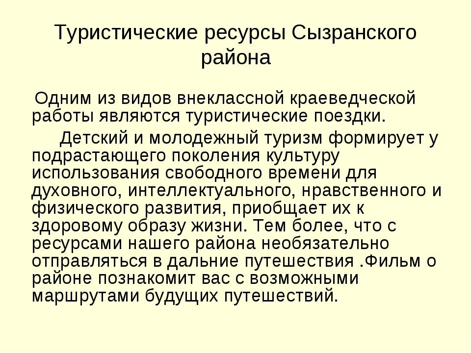 Туристические ресурсы Сызранского района Одним из видов внеклассной краеведче...