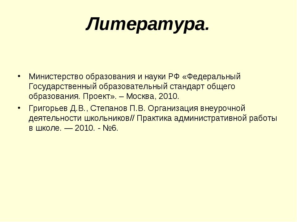 Литература. Министерство образования и науки РФ «Федеральный Государственный...
