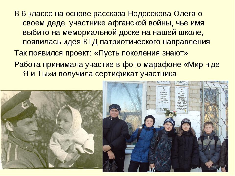 В 6 классе на основе рассказа Недосекова Олега о своем деде, участнике афганс...