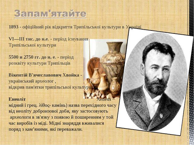 1893 - офіційний рік відкриття Трипільської культурив Україні VI—III тис. д...