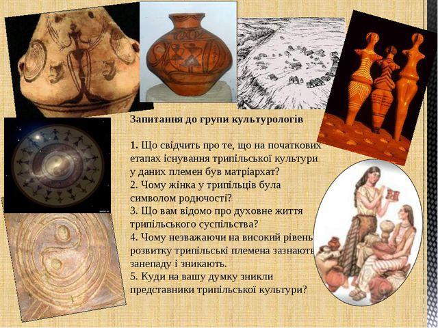Запитання до групи культурологів 1. Що свідчить про те, що на початкових етап...