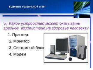 5. Какое устройство может оказывать вредное воздействие на здоровье человека