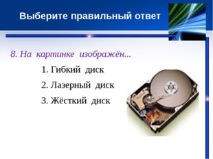 8. На картинке изображён... 1. Гибкий диск 2. Лазерный диск 3. Жёсткий диск