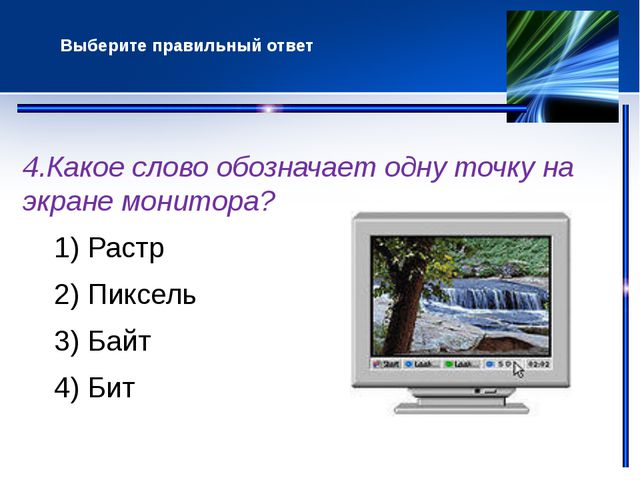 4.Какое слово обозначает одну точку на экране монитора? 1) Растр 2) Пиксель...