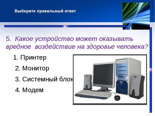 5. Какое устройство может оказывать вредное воздействие на здоровье человека...