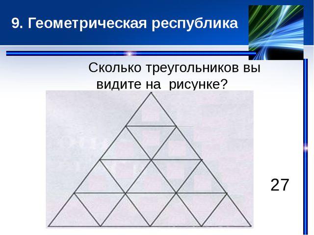 9. Геометрическая республика Сколько треугольников вы видите на рисунке? 27