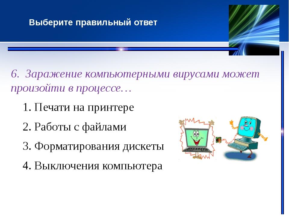 6. Заражение компьютерными вирусами может произойти в процессе… 1. Печати на...