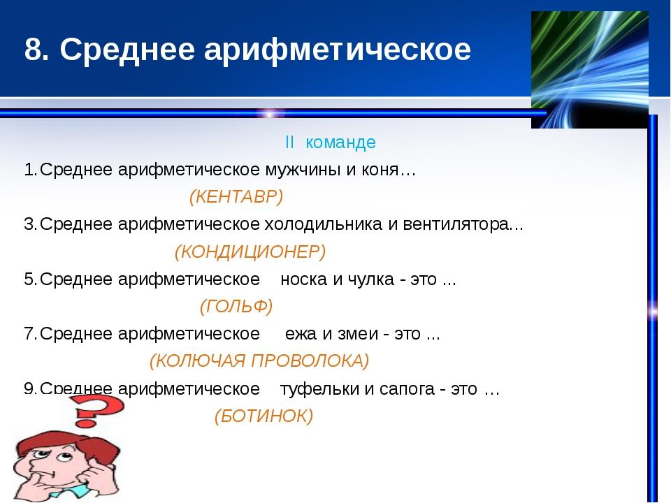 8. Среднее арифметическое II команде Среднее арифметическое мужчины и коня… (...
